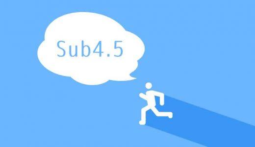 サブ4.5のペース表、難易度、練習方法、人気シューズをまとめてみました