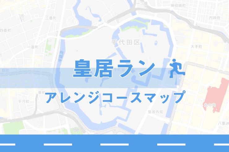 皇居ランアレンジコースマップ