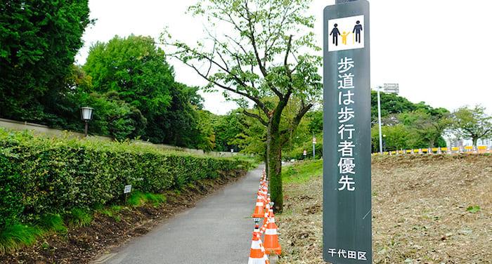 皇居ランマナー標語:歩行者優先