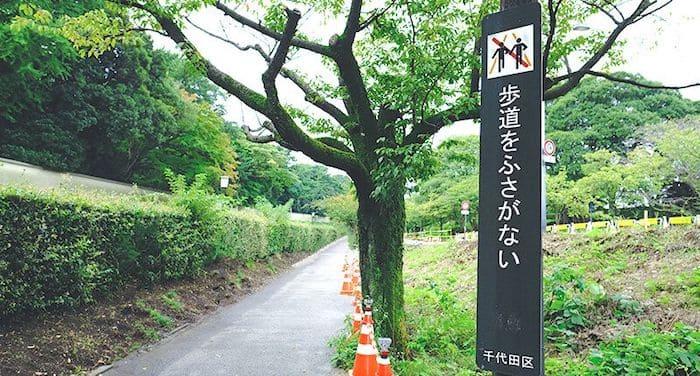 皇居ランマナー標語:歩道をふさがない