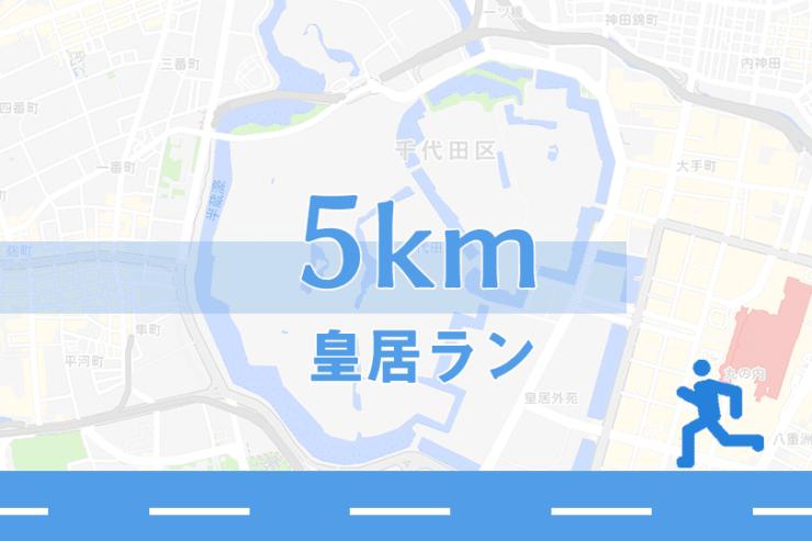皇居ラン約5kmのランニングコース