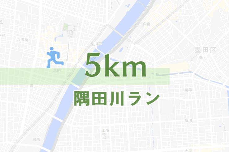 隅田川ラン5km