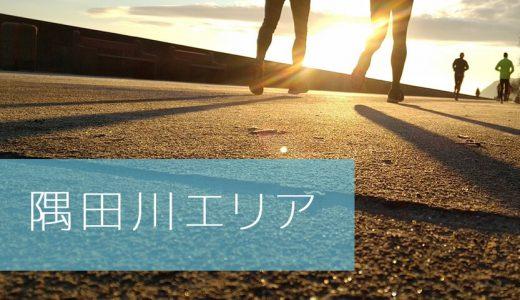 隅田川沿いでランステが使えるおすすめランニングコース