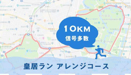 【約10km】皇居ラン アレンジランニングコース(信号多数)の写真付きガイド