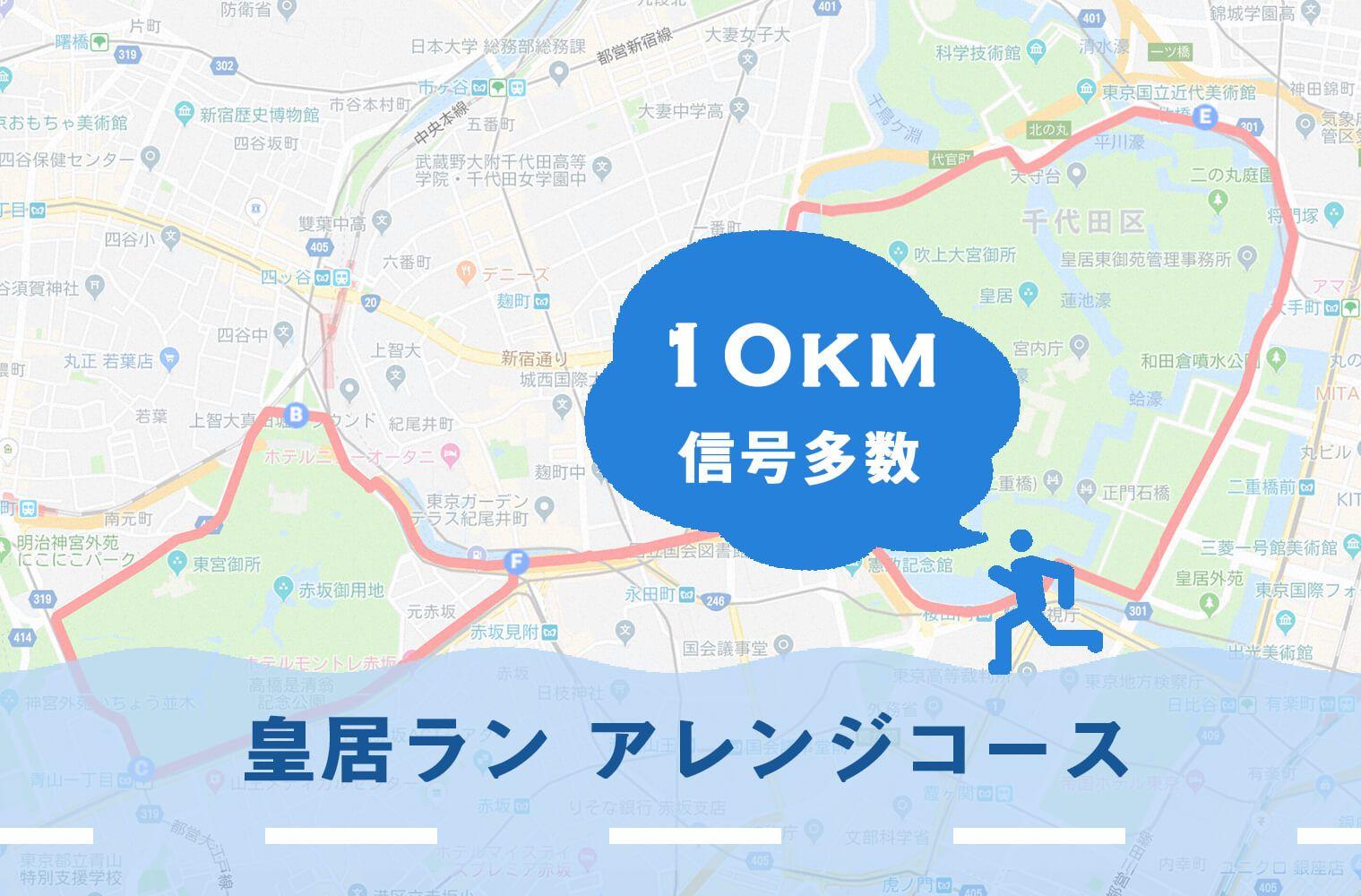 約10km(信号多数) 皇居ラン アレンジランニングコースガイド