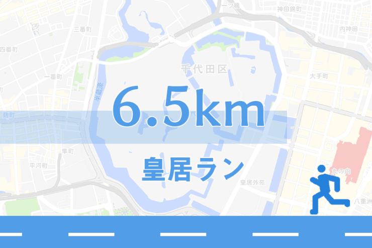 皇居ラン約6.5kmのアレンジコース