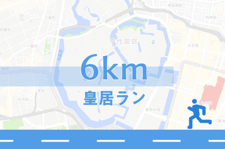 皇居ラン約6kmアレンジランニングコース