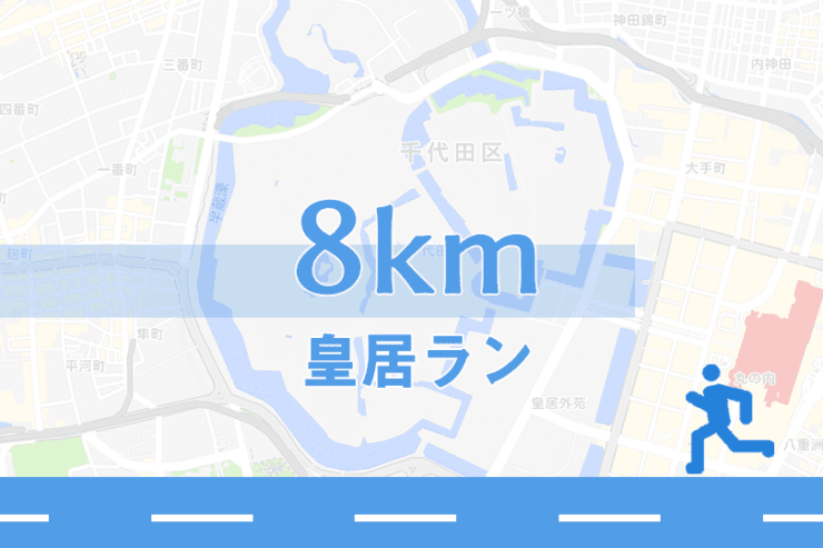 皇居ラン 約8kmのアレンジランニングコース