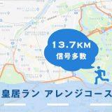 約13.7km(信号多数) 皇居ラン アレンジランニングコースガイド
