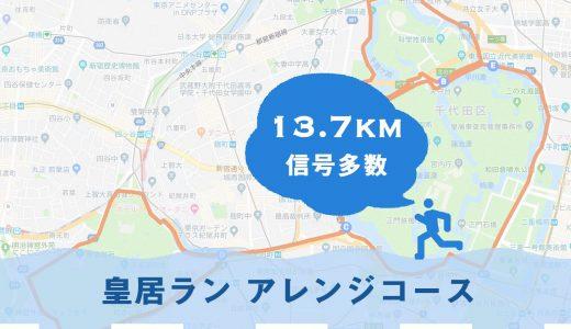 【約13.7km】皇居ラン アレンジランニングコース(信号多数)の写真付きガイド
