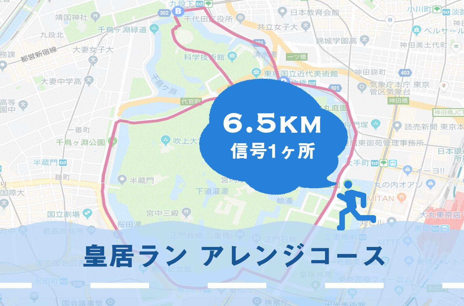 【6.5km】皇居ラン アレンジランニングコース(信号1ヶ所)の写真付きガイド