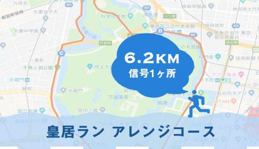 【6.2km】皇居ラン アレンジランニングコース(信号1ヶ所)の写真付きガイド