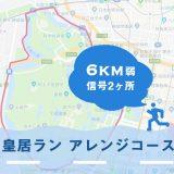 【6km弱】皇居ラン アレンジランニングコース(信号2ヶ所)の写真付きガイド
