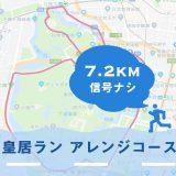 【7.2km】皇居ラン アレンジランニングコース(信号ナシ)の写真付きガイド