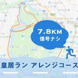 7.8km(信号ナシ) 皇居ラン アレンジランニングコースガイド