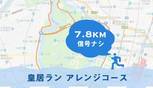 【7.8km】皇居ラン アレンジランニングコース(信号ナシ)の写真付きガイド