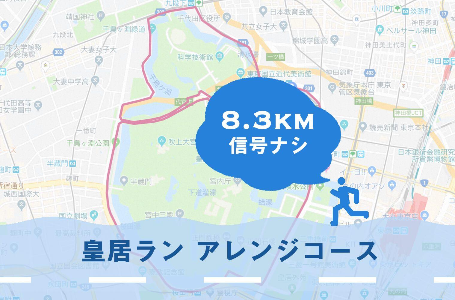 【8.3km】皇居ラン アレンジランニングコース(信号ナシ)の写真付きガイド