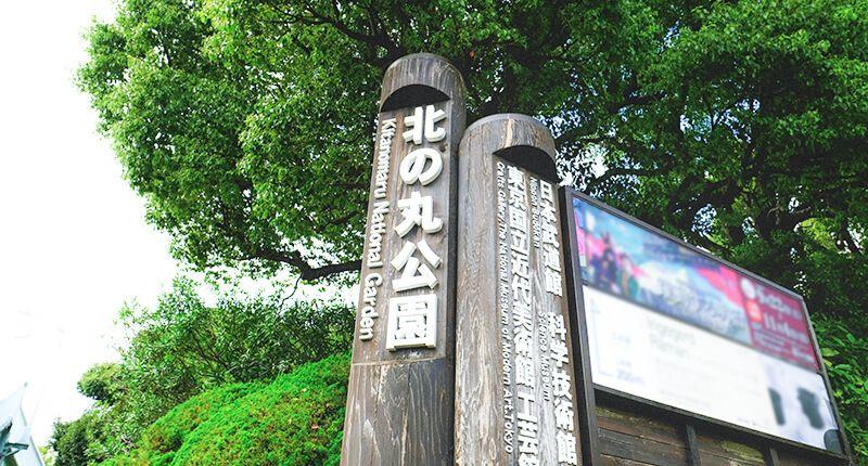 7.8kmの皇居ラン アレンジランニングコースガイド 北の丸公園入り口標示