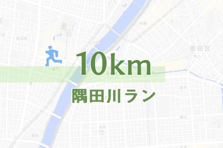 隅田川ラン10kmランニングコース